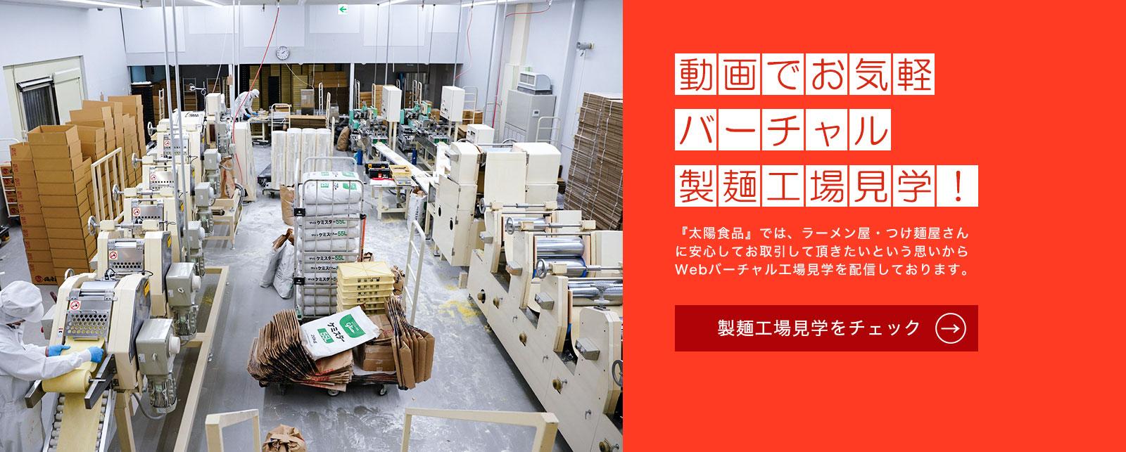 バーチャル製麺工場見学
