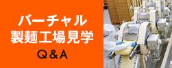 バーチル製麺工場見学